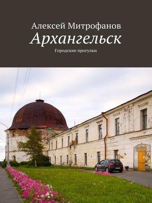cover image of Архангельск. Городские прогулки