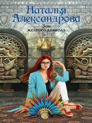 cover image of Зов желтого дьявола