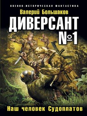 cover image of Диверсант № 1. Наш человек Судоплатов