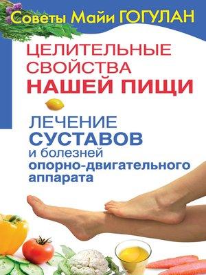 cover image of Целительные свойства нашей пищи. Лечение суставов и болезней опорно-двигательного аппарата