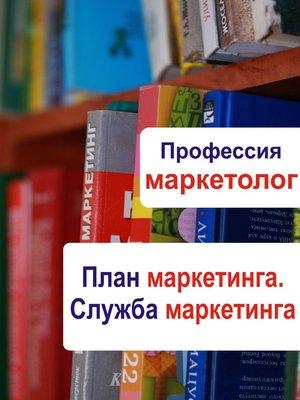 cover image of План маркетинга. Служба маркетинга