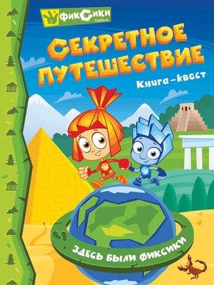 cover image of Фиксики. Секретное путешествие. Книга-квест