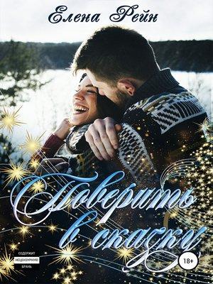 cover image of Поверить в сказку
