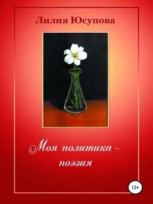 cover image of Моя политика – поэзия