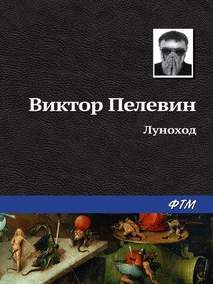cover image of Луноход
