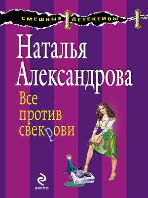 cover image of Все против свекрови