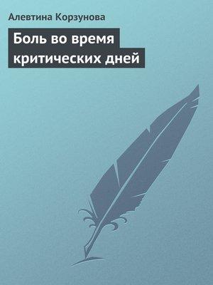 cover image of Боль во время критических дней