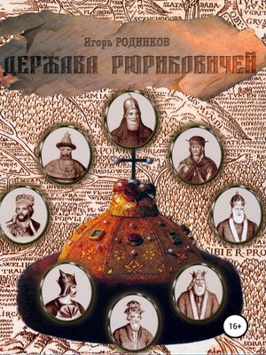 cover image of Держава Рюриковичей