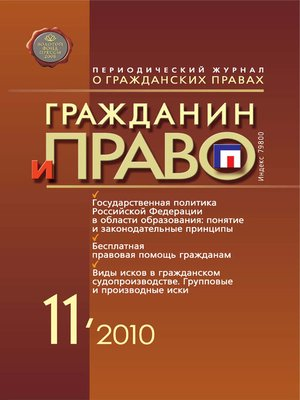 cover image of Гражданин и право №11/2010