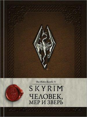 cover image of Скайрим. Человек, мер и зверь