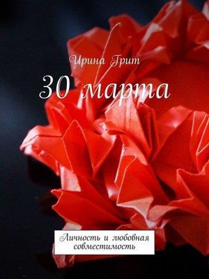 cover image of 30 марта. Личность илюбовная совместимость