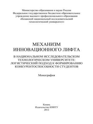cover image of Механизм инновационного лифта в национальном исследовательском технологическом университете