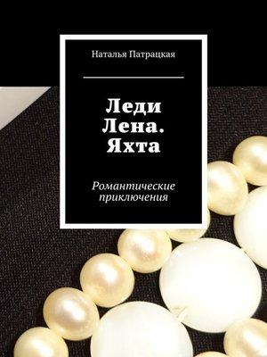 cover image of Леди Лена. Яхта. Романтические приключения