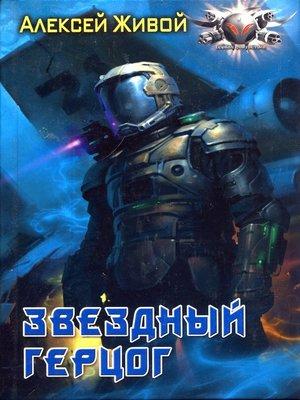 cover image of Звёздный герцог