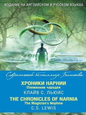 cover image of Хроники Нарнии. Племянник чародея / the Chronicles of Narnia. the Magician's Nephew