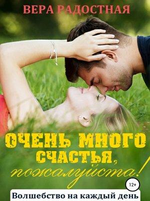 cover image of Очень много счастья, пожалуйста!