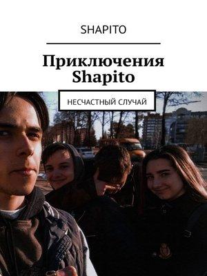 cover image of Приключения Shapito. Несчастный случай