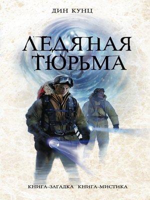 cover image of Ледяная тюрьма