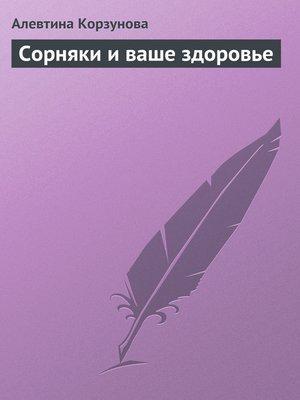 cover image of Сорняки и ваше здоровье