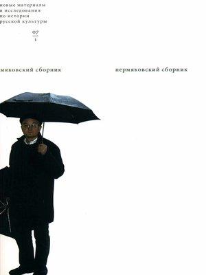 cover image of Пермяковский сборник. Часть 1