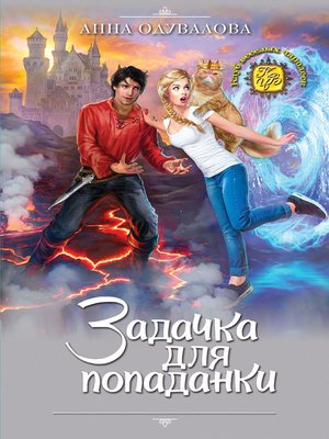 cover image of Задачка для попаданки