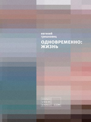 cover image of Одновременно