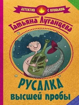 cover image of Русалка высшей пробы