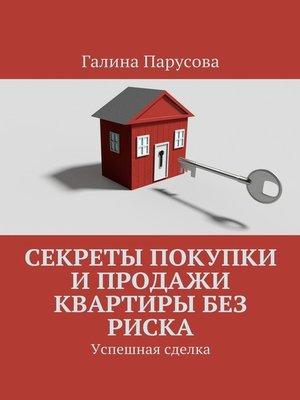 cover image of Секреты покупки и продажи квартиры без риска. Успешная сделка