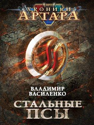 cover image of Стальные псы