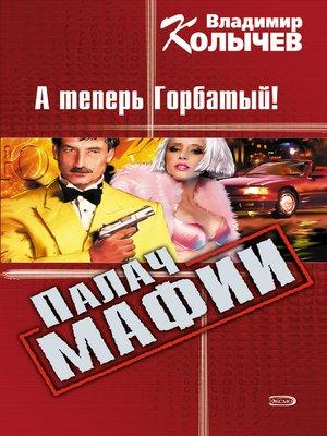 cover image of А теперь Горбатый!