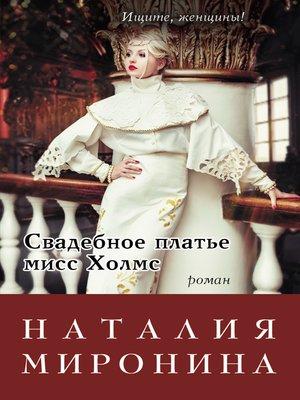 cover image of Свадебное платье мисс Холмс