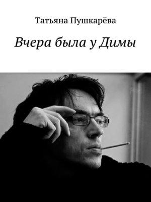 cover image of Вчера была уДимы