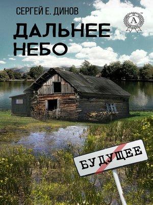 cover image of Дальнее небо