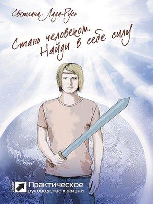 cover image of Стань человеком. Найди в себе силу