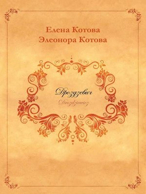 cover image of Дроздзевич