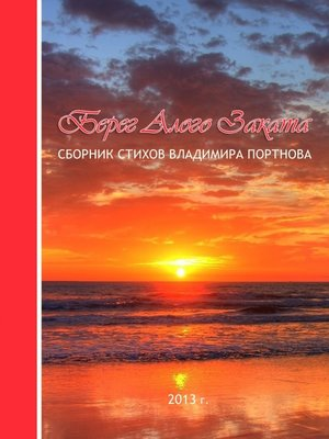 cover image of Берег Алого Заката (сборник)