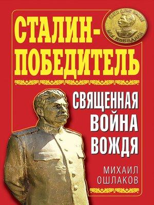 cover image of Сталин-Победитель. Священная война Вождя