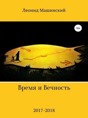 cover image of Время и Вечность