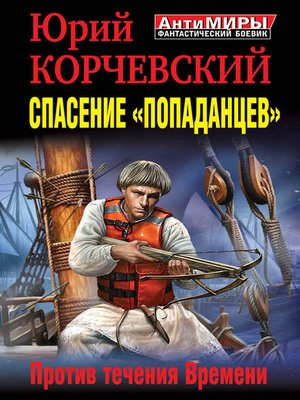 cover image of Спасение «попаданцев». Против течения Времени