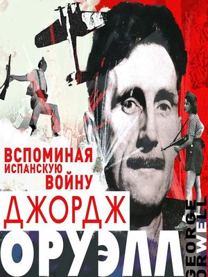 cover image of Вспоминая Испанскую войну