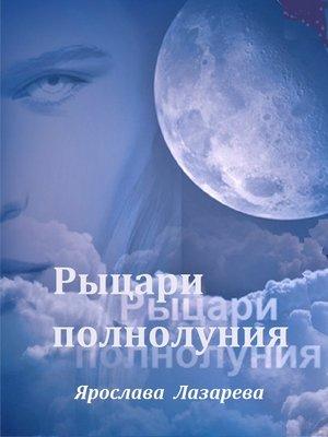 cover image of Рыцари Полнолуния