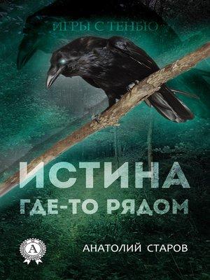 cover image of Истина где-то рядом