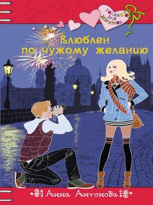 cover image of Влюблен по чужому желанию