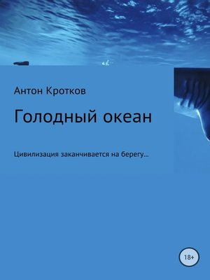 cover image of Голодный океан. Рикэм-бо