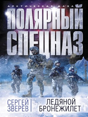 cover image of Ледяной бронежилет