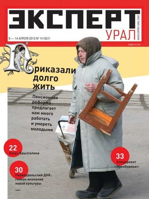 cover image of Эксперт Урал 14-2013