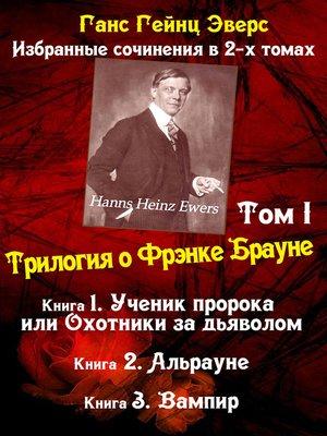 cover image of Трилогия о Фрэнке Брауне