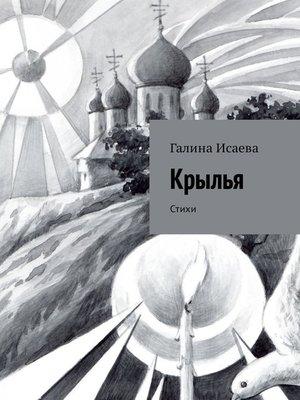 cover image of Крылья. Стихи