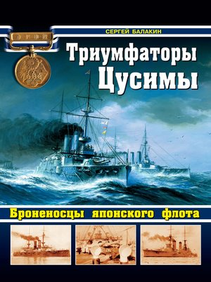 cover image of Триумфаторы Цусимы. Броненосцы японского флота