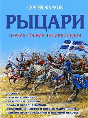 cover image of Рыцари. Полная иллюстрированная энциклопедия